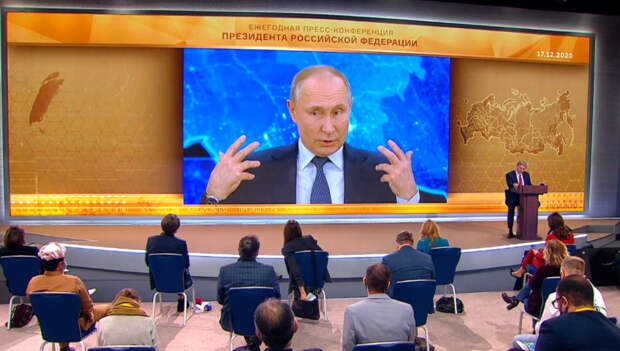 Александр Роджерс: О пресс-конференции Путина. Разбор полётов