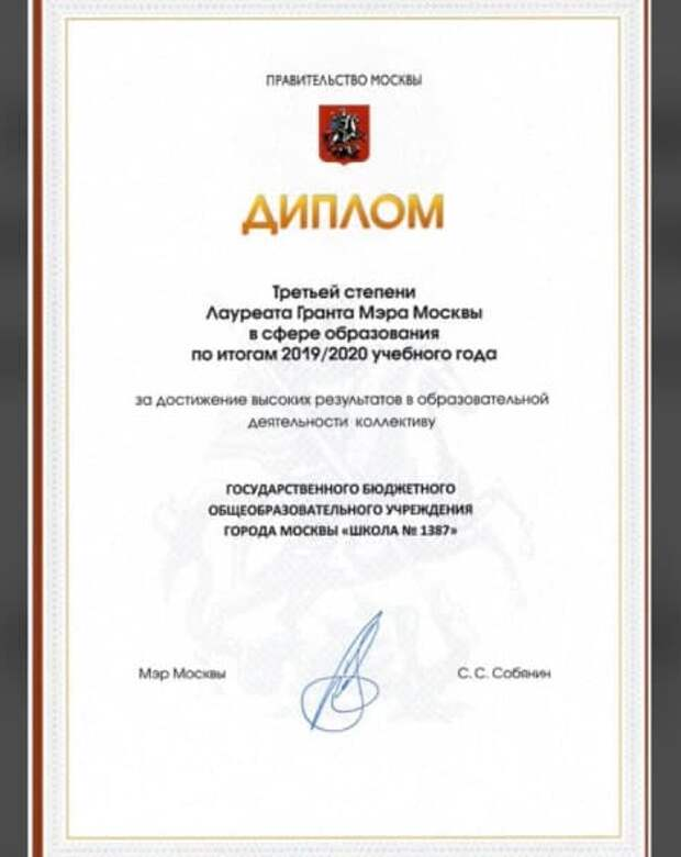 Коллектив школы №1374 получил гранд мэра Москвы
