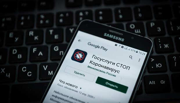 Почти 28 млн цифровых пропусков выдали в Подмосковье