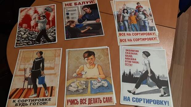 Агитационная кампания за раздельный сбор отходов проходит в Лианозове