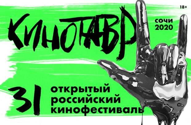 Объявлены даты проведения «Кинотавра-2020»