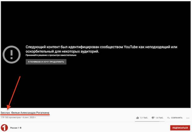 YouTube заблокировал фильм Александра Рогаткина «Беслан»