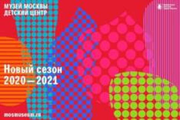 Детский центр Музея Москвы открывает Новый сезон