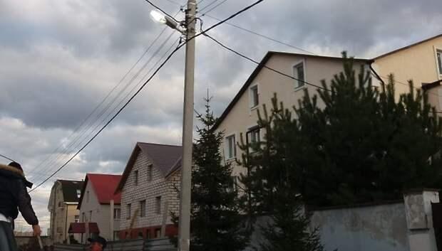 Фонарь установили на Осеннем проезде в Подольске по просьбе жителя