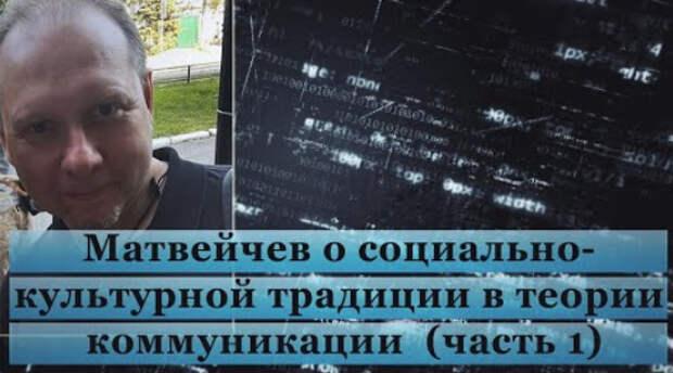 Матвейчев о социально-культурной традиции в теории коммуникации (часть 1)