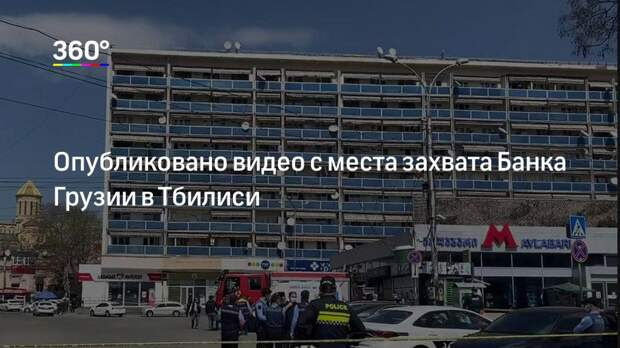 Опубликовано видео с места захвата Банка Грузии в Тбилиси