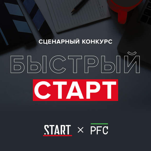 Стартовал конкурс сценариев короткого метра «Быстрый старт»