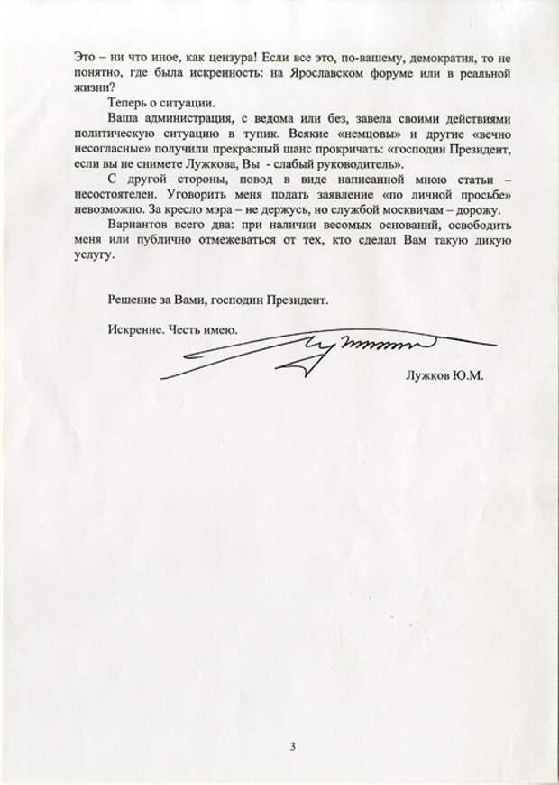 https://newtimes.ru/upload/medialibrary/9ab/Luzhkov003_small.jpg