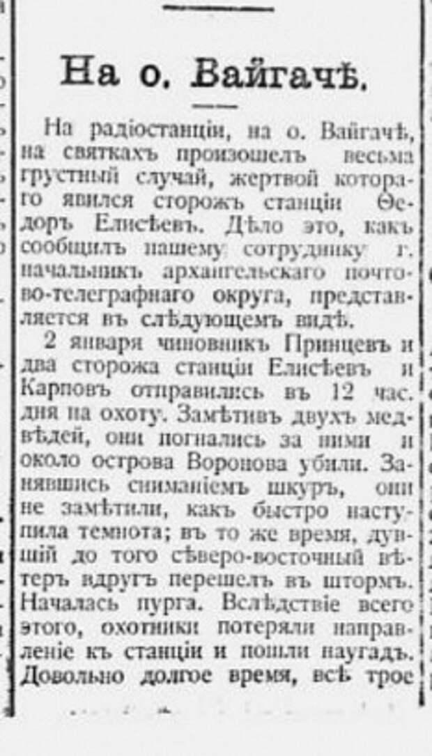 Архангельскъ 13 января 1915, №009: