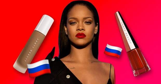 ⚡ Косметика Рианны Fenty Beauty начнет продаваться в России