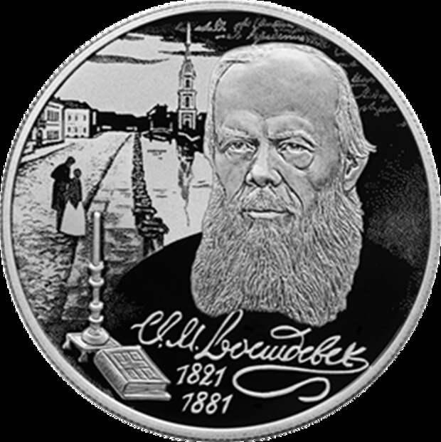 Банк России выпускает монету, посвященную Федору Достоевскому