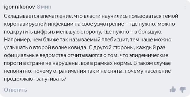 Для контроля над испуганным стадом: мнение Рунета о «пандемии»