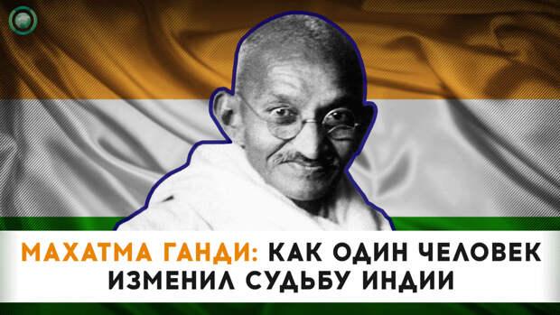 Махатма Ганди: как один человек изменил судьбу Индии
