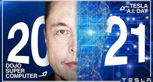 Tesla 19 августа расскажет о разработках в сфере искусственного интеллекта