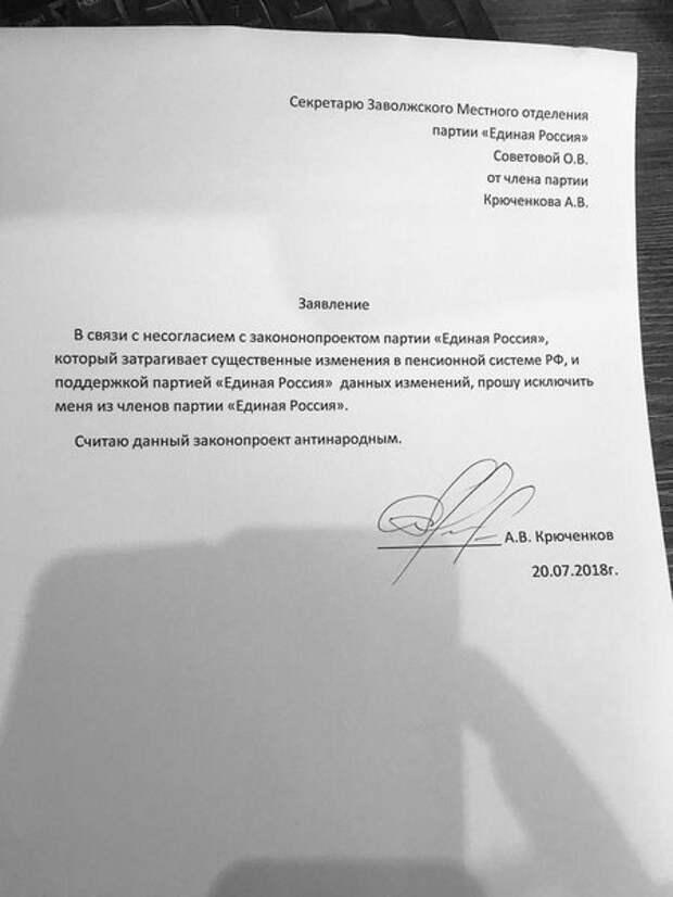 Нежданчик для «Единой России». Региональный депутат вышел из партии после того, как она проголосовала за пенсионную реформу