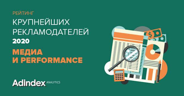 Технологические компании и банки оказались крупнейшими рекламодателями в России