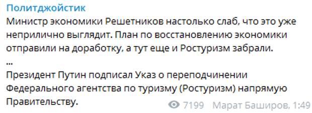 """""""Это уже неприлично выглядит"""": Политолог назвал слабого министра России"""