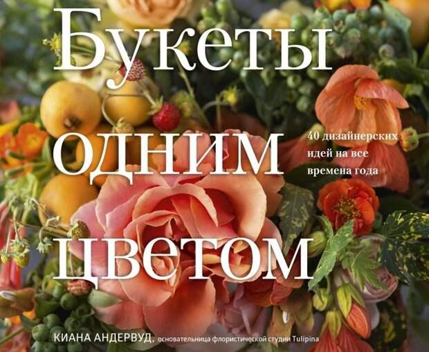 Букеты одним цветом Кианы Андервуд