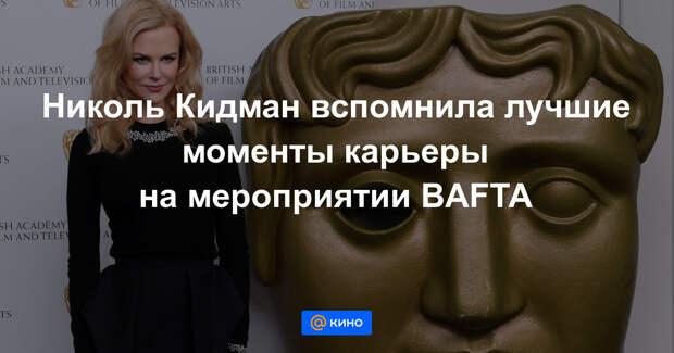 51-летняя Кидман посетила мероприятии BAFTA в свою честь