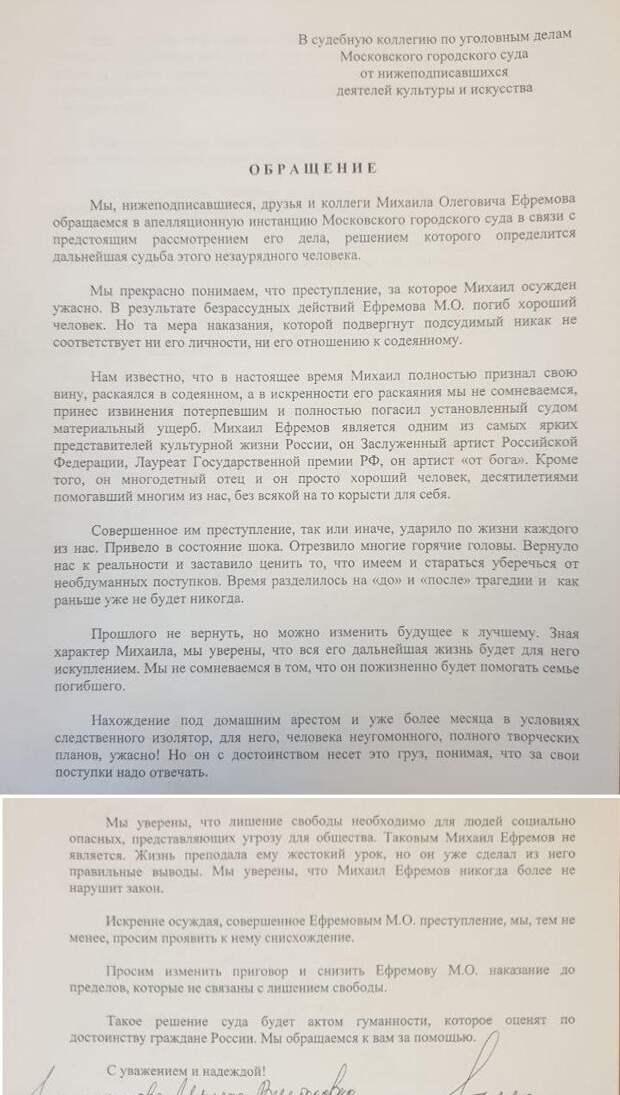 Артисты обратились с письмом в суд с просьбой смягчить приговор Ефремову