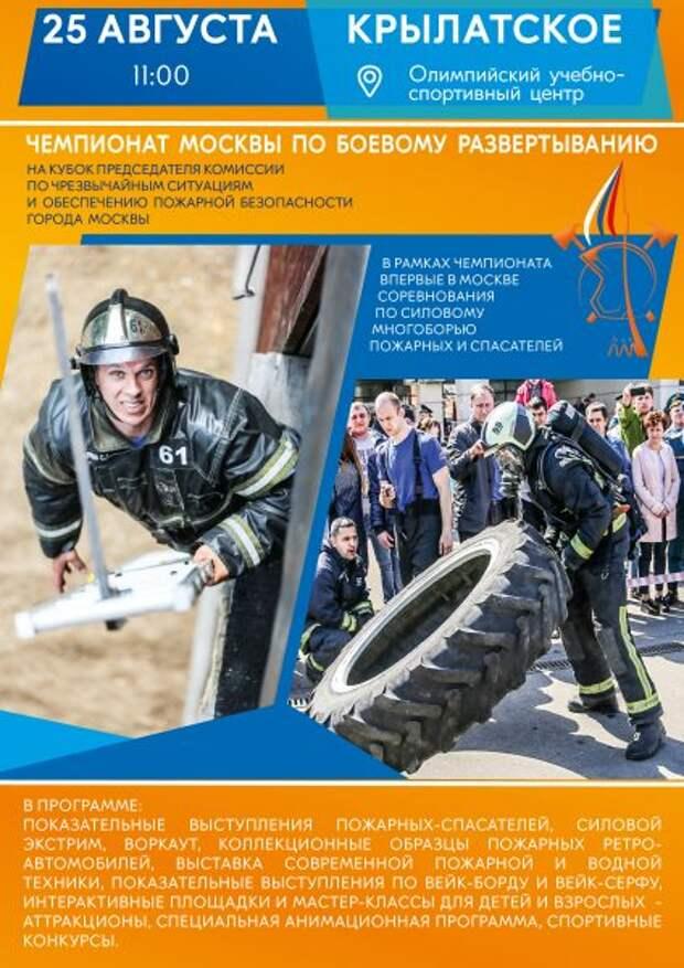 В Москве состоится Чемпионат наКубок председателя комиссии почрезвычайным ситуациям иобеспечению пожарной безопасности
