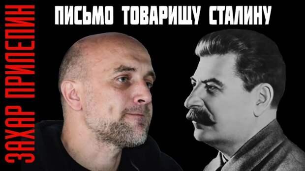 Письмо к Сталину. От либеральной общественности России...