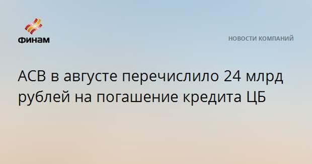 АСВ в августе перечислило 24 млрд рублей на погашение кредита ЦБ