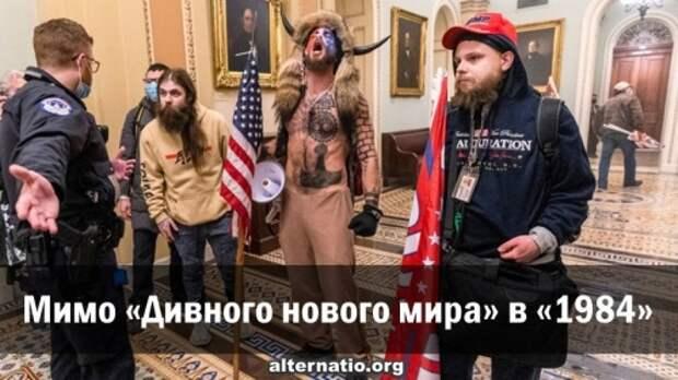 """Мимо """"Дивного нового мира"""" прямиком в """"1984"""""""