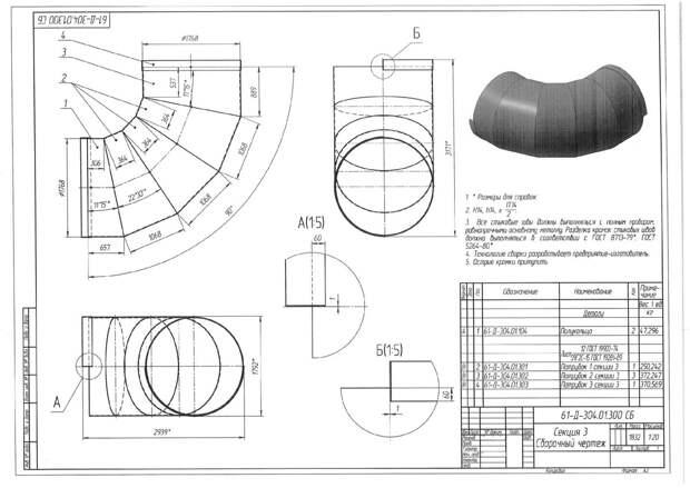 Сборочный чертеж Секция. Раскрой отводов и колен круглого сечения.