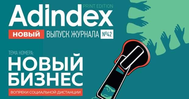 AdIndex Print Edition №42: Новый бизнес вопреки социальной дистанции