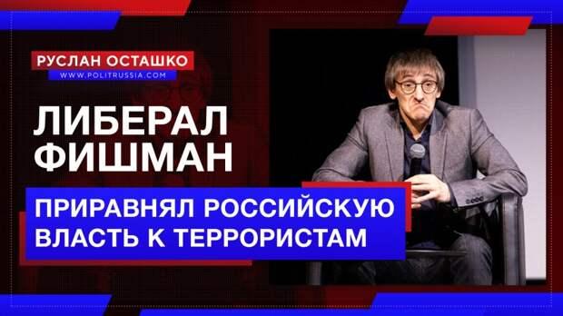 Либерал Фишман приравнял российскую власть к террористам