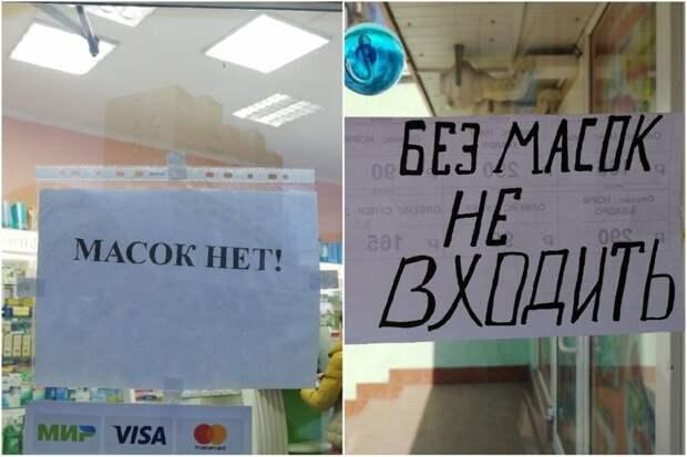 Без масок не входить»: Какие объявления появились в Симферополе из-за  коронавируса