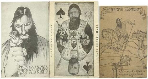 Коллекция сатирических открыток о Григории Распутине. 1915-1916 гг.