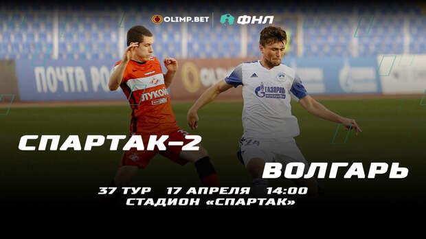 17.04.2021. Спартак-2 - Волгарь/FC Spartak-2 - FC Volgar