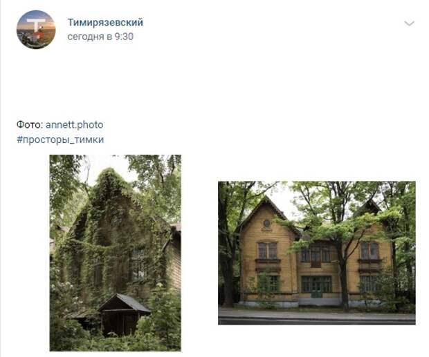 Фото дня: дом Вильямса в летнем обличии