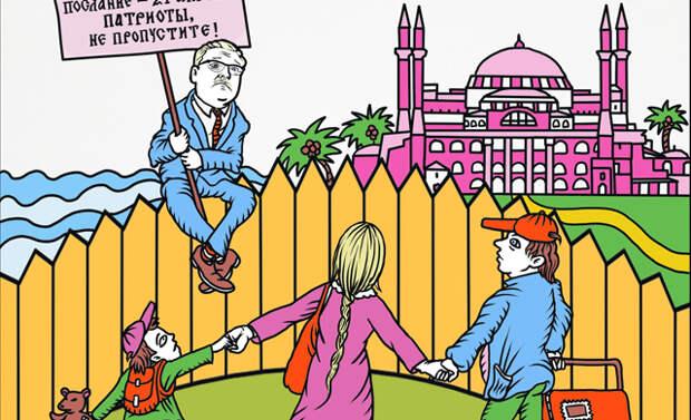 В Турцию захотели, или Проверка на патриотизм. Рисунок недели на «Снобе»