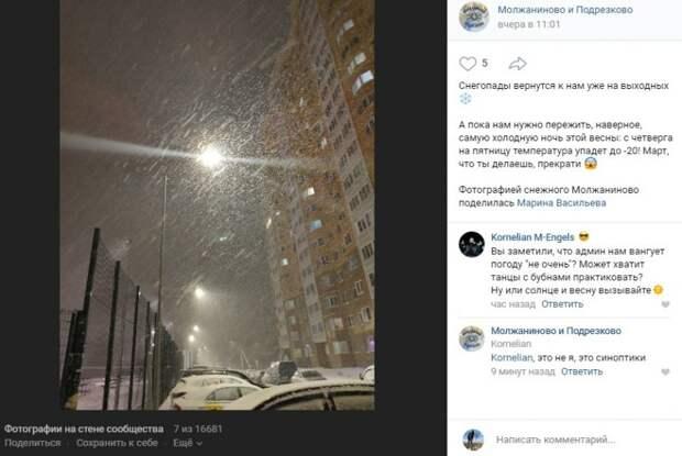 Фото дня: Синявинскую накрыл снегопад