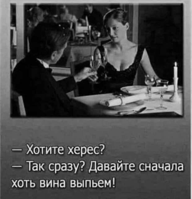 Муж спрашивает у супруги. Дорогая, у нас есть что пожрать?...