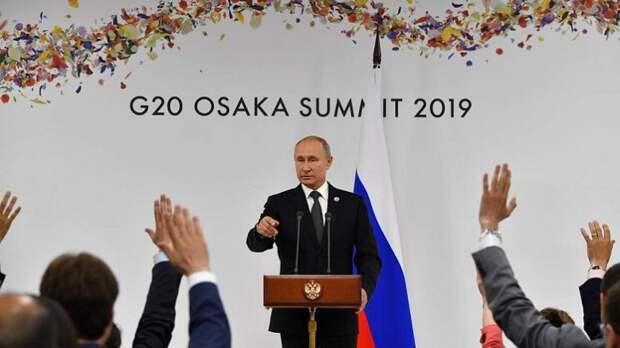 Путин прокомментировал итоги саммита G20 в Осаке