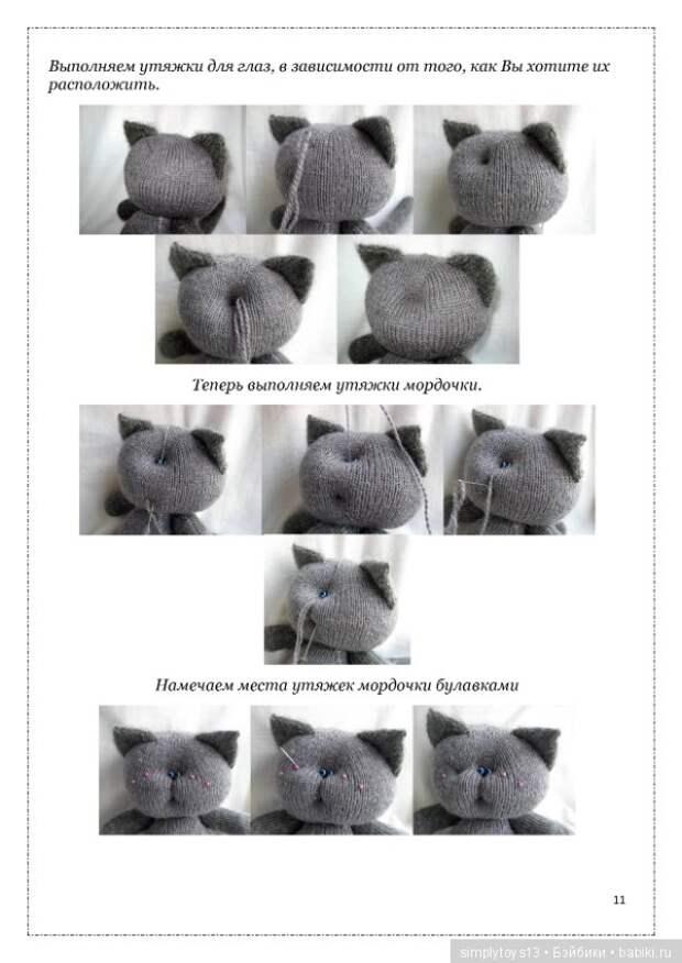 Отдам кота в хорошие руки - схема вязания и сборки этого существа, полного обаяния и любви!