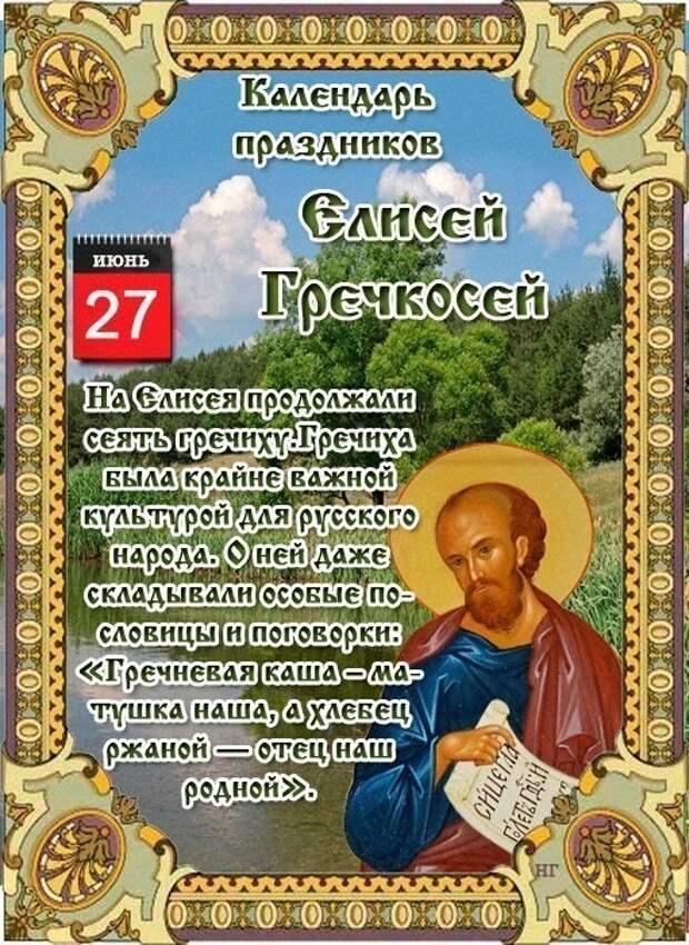 27 июля - Народно-христианский праздник Елисей Гречкосей.