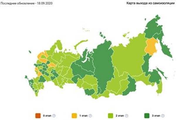 карта выхода из самоизоляции в РФ