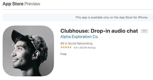 """Что такое """"инвайт в клабхаус"""" и как зарегистрироваться в Clubhouse"""