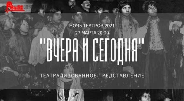 Театр «Ромэн» оживит исторические события