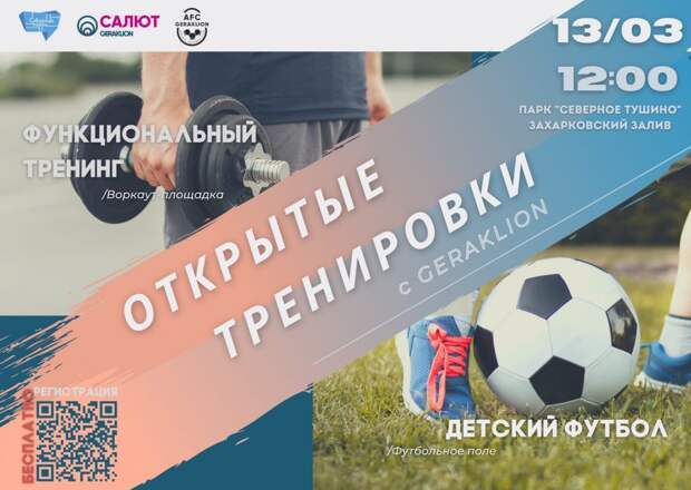 Открытые тренировки по воркауту и футболу пройдут в парке «Северное Тушино» 13 марта