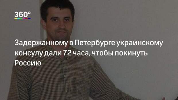 Задержанному в Петербурге украинскому консулу дали 72 часа, чтобы покинуть Россию