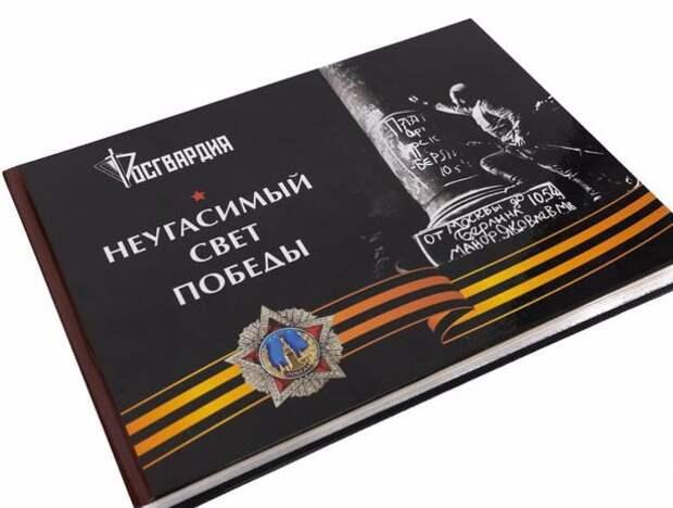 Росгвардия рассказала о неизвестных фактах участия войск НКВД в Великой Отечественной войне