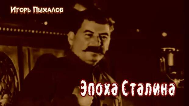 Сталин и украинский вопрос