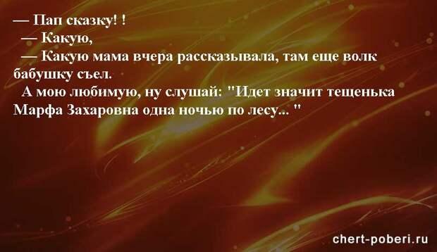 Самые смешные анекдоты ежедневная подборка chert-poberi-anekdoty-chert-poberi-anekdoty-51070412112020-16 картинка chert-poberi-anekdoty-51070412112020-16