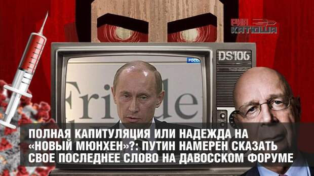 Полная капитуляция или надежда на «новый Мюнхен»?: Путин намерен сказать свое последнее слово на Давосском форуме